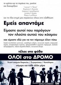 ΓΕΝΙΚΗ ΑΠΕΡΓΙΑ ΔΙΑΡΚΕΙΑΣ